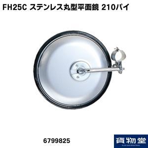 トラック用品 FH25C ステン丸型平面鏡 200パイ|route2yss