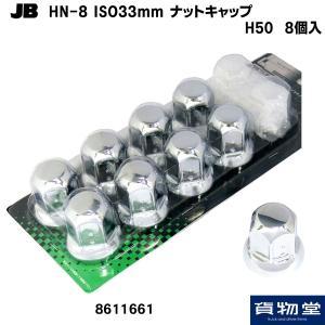 トラック用品 JB HN-8-ISO規格ナットキャップ H50(8個入)|route2yss