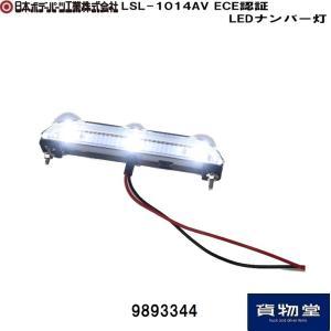 9893344 LSL-1014AV ECE認証LEDナンバー灯|JB日本ボデーパーツ工業|route2yss