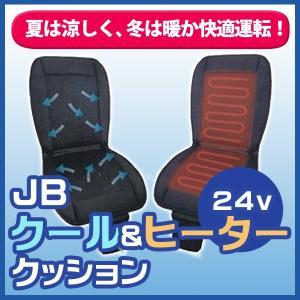 トラック用品 BP-K003 JBクール&ヒータークッション 24V用|route2yss