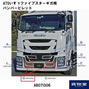 トラック用品 ATSいすゞファイブスターギガ用バンパービレットG(代引き不可)|route2yss