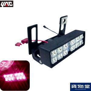 トラック用品 YAC CE397 超流星ダウンライトアングルDC12V24V共用 ライトピンク route2yss