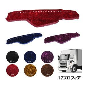 トラック用品 金華山ダッシュボードマット チンチラ 17プロフィア【代引き不可】 route2yss