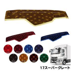 トラック用品 金華山ダッシュボードマット コスモス 17スーパーグレート【代引不可】 route2yss