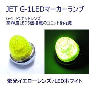 トラック用品ジェットイノウエ G-1LEDマーカーランプ 蛍光イエローレンズ/LEDホワイト DC24V用|route2yss