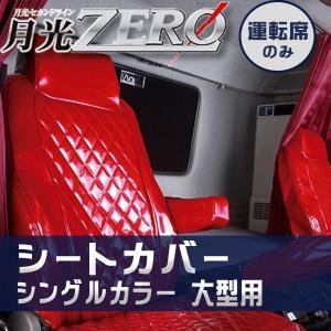月光ZEROシートカバー(シングルカラー)運転席のみ 大型用【代引不可】 route2yss