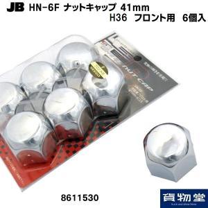トラック用品 JB HN-6F ナットキャップ 41mm フロント用 6個入(クロームメッキ)|route2yss