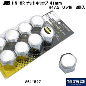 トラック用品 JB HN-8R ナットキャップ 41mm リア用 8個入(クロームメッキ) route2yss