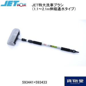 トラック用品ジェットイノウエ 特大洗車ブラシ(1.1〜2.1m伸縮通水タイプ)|route2yss