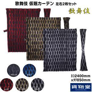 雅 歌舞伎 仮眠カーテン 2枚組 route2yss