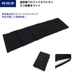 【JapanMade貨物堂】 六つ折高反発プロファイルウレタン敷きマット 大型・4tトラック共用 ・...
