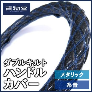 貨物堂 メタリックWキルトハンドルカバー ブラック/糸青|route2yss