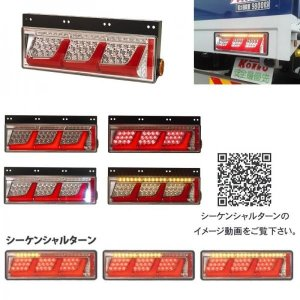 トラック用品 KOITO LEDリアコンビシーケンシャルテールランプ いすゞギガ(バックランプ2個付き車)用代引不可|route2yss