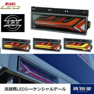 トラック用品 KOITO(コイト)流鏑馬やぶさめLEDテールランプLRセットDC24V|代引き不可|route2yss