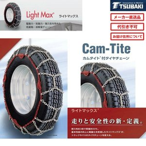 トラック用品 LM-12AS つばきトラック用タイヤチェーン ライトマックス[代引不可]|route2yss