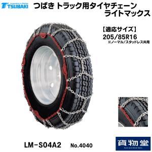 LM-S04A2 つばきトラック用タイヤチェーン ライトマックス[代引不可]|route2yss