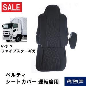 【SALE】シートカバー ベルティ糸紫いすゞファイブスターギガ運転席001 代引き不可 route2yss