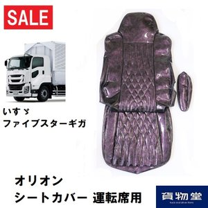 【SALE】シートカバー オリオンパープルいすゞファイブスターギガ運転席005 代引き不可 route2yss