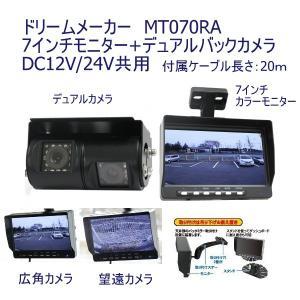 トラック用品 ドリームメーカー MT070RA 7インチモニター+デュアルバックカメラ DC12V24V共用|route2yss
