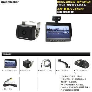 トラック用品 ドリームメーカー MT070RB 7インチモニター+バックカメラ1個仕様 DC12V24V共用|route2yss