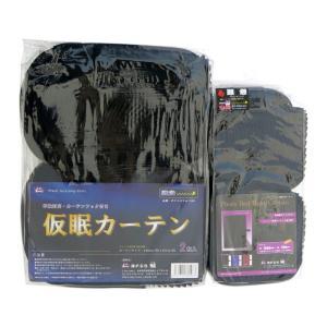 トラック用品 2点セットでお買得!難燃プリーツカーテン ブラック(仮眠+ベッド後ろ窓)|route2yss