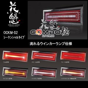 OCKM-S2 花魁コンボ極(きわみ)LEDテールランプ シーケンシャルモデル【代引き不可】 route2yss