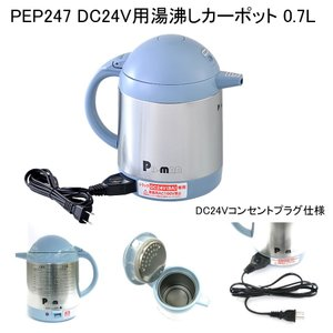 PEP247 DC24Vトラック用電気湯沸かしポット0.7L (#11277700)|route2yss
