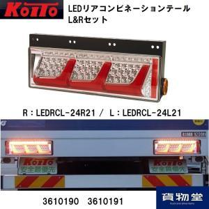 【SALE特価】トラック用品 KOITO LEDリアコンビテールRLセット LEDRCL24R21-LEDRCL24L21【代引不可】コイト 小糸 LEDテール 3連 route2yss