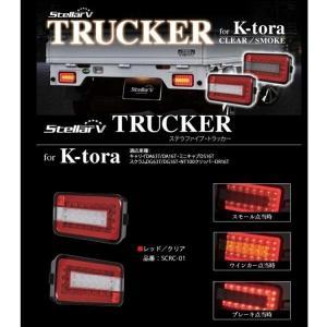 トラック用品 SCRC-01 ステラファイブ軽トラ用LEDテールランプL&R レッド/クリア|route2yss