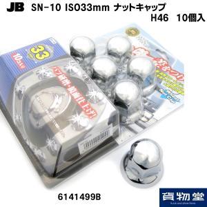 トラック用品 JB SN-10 新ISO規格ナットキャップ H46(10個入)|route2yss