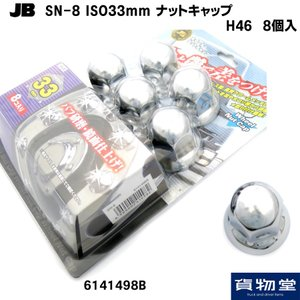 JB SN-8 新ISO規格ナットキャップ H46(8個入)|route2yss
