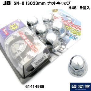 トラック用品 JB SN-8 新ISO規格ナットキャップ H46(8個入)|route2yss