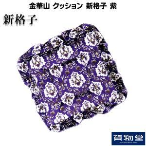 トラック用品 金華山クッション 新格子 紫|route2yss