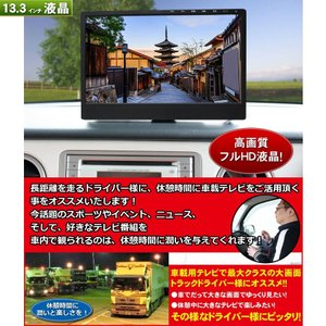 トラック用品 TV133Aドリームメーカー13.3インチフルセグテレビ シャークアンテナ付きDC12V/24V共用|route2yss