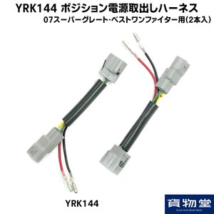 540000404 YRK144 ポジション電源取出しハーネス 07スーパーグレート・ベストワンファイター用(2本入)|route2yss