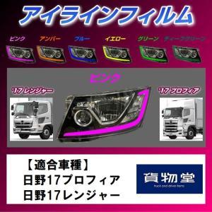 トラック用品 ZF-H01雅アイラインフィルムピンク 日野 17プロフィア/17レンジャー用|route2yss