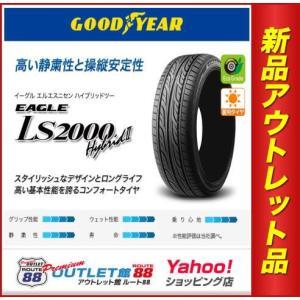 国産 日本製  225/55R17 95V GOODYEAR グッドイヤー EAGLE イーグル LS2000 HybridII ハイブリッド2|route88-s