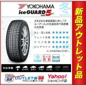 冬タイヤ  185/60R15 ヨコハマ アイスガード IG50 ファイブプラス【2017年製特価】 route88-s