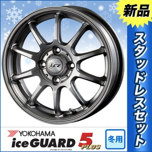 スタッドレスタイヤホイール4本SET アイスガード IG50 ファイブプラス 165/65R14 LCZ 010 メタリックダークグレー|route88-s
