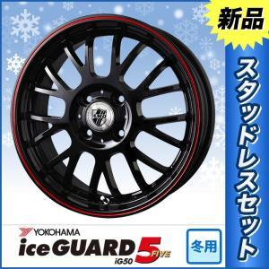 スタッドレスタイヤホイール4本SET アイスガード IG50 ファイブプラス 165/65R14 AMD M-103 ブラック/レッドリング|route88-s
