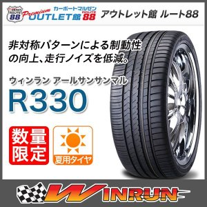 夏タイヤ  215/45R17 91W ウインラン R330|route88-s
