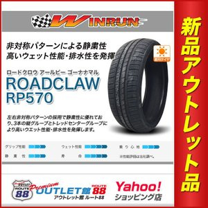 夏タイヤ  165/45R16 74V XL ウインラン ロードクロウ RP570|route88-s