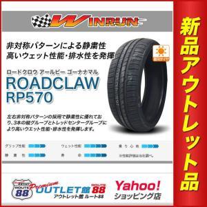 夏タイヤ  165/55R15 75V ウインラン ロードクロウ RP570|route88-s