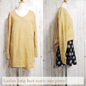 チュニック ワンピース ニット ロングニット 長袖 ゆったり 体型カバー セーター 大きいサイズ トップス 黄色 日本製 送料無料|rovel