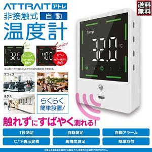 非接触式温度計 attrait アトレ HC-T01 送料無料の画像