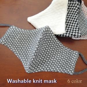 マスク ニットマスク 洗えるマスク ウォッシャブル おしゃれマスク 柄マスク ファッションマスク 布マスク モノトーンカラー rovel