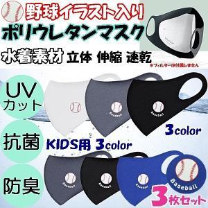 マスク 洗える ポリウレタン 水着素材 個包装 3枚セット 野球 男女兼用 子供用 UVカット 抗菌 防臭 速乾 伸縮 立体 ウィルス対策 送料無料|rovel