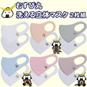 マスク むすび丸 洗える 立体 マスク 2枚組 快適 ポリエステル 仙台 宮城 送料無料|rovel