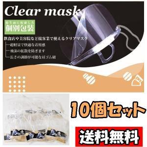 マウスシールド クリアマスク 10枚入り 透明マスク 男女兼用 送料無料|rovel