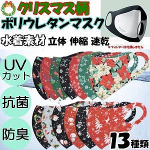 期間限定価格 マスク 洗える ポリウレタン 水着素材 個包装 クリスマス 男女兼用 UVカット 抗菌 防臭 速乾 伸縮 立体 ウィルス対策 送料無料|rovel